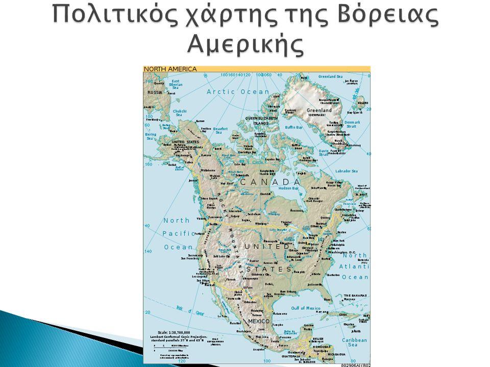 Πολιτικός χάρτης της Βόρειας Αμερικής