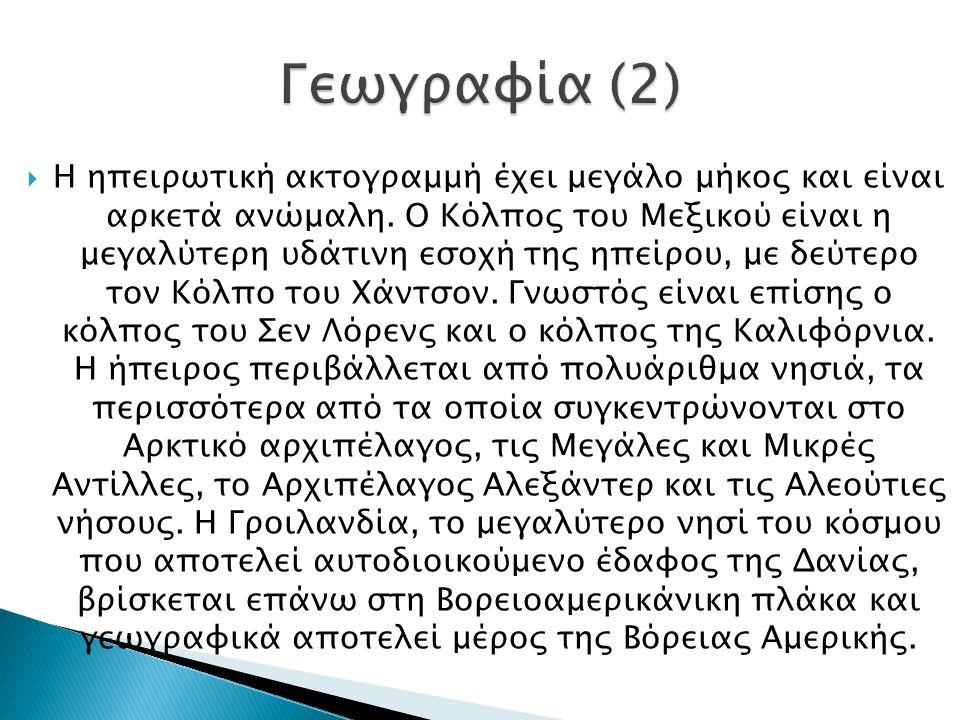 Γεωγραφία (2)