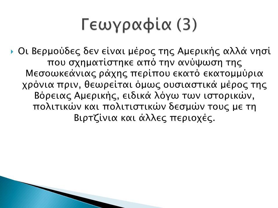 Γεωγραφία (3)