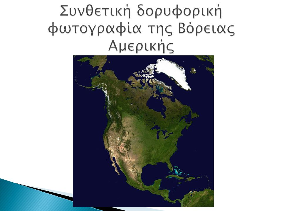 Συνθετική δορυφορική φωτογραφία της Βόρειας Αμερικής