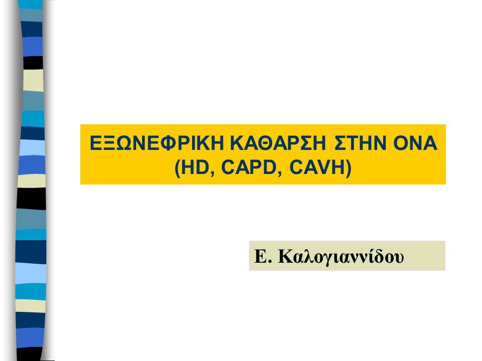 ΕΞΩΝΕΦΡΙΚΗ ΚΑΘΑΡΣΗ ΣΤΗΝ ΟΝΑ (HD, CAPD, CAVH)
