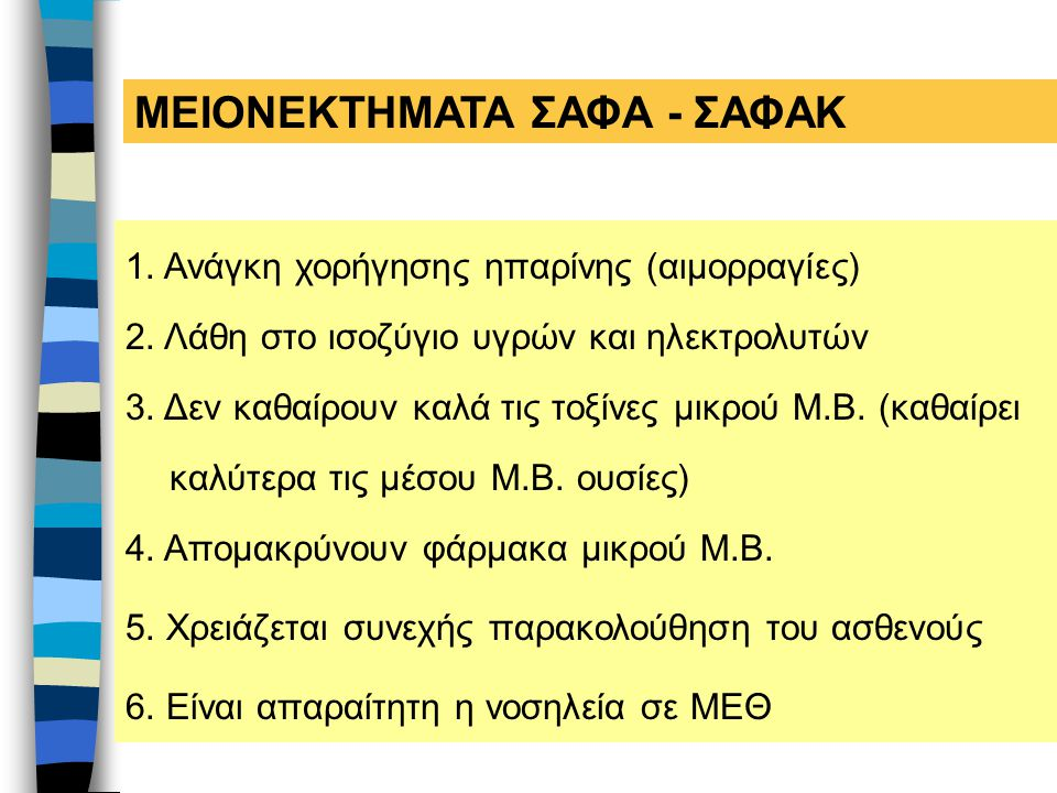 ΜΕΙΟΝΕΚΤΗΜΑΤΑ ΣΑΦΑ - ΣΑΦΑΚ