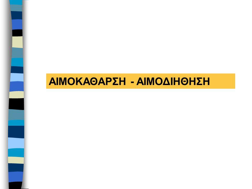 ΑΙΜΟΚΑΘΑΡΣΗ - ΑΙΜΟΔΙΗΘΗΣΗ