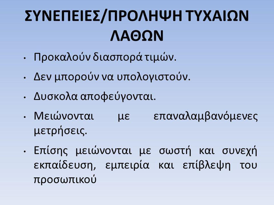 ΣΥΝΕΠΕΙΕΣ/ΠΡΟΛΗΨΗ ΤΥΧΑΙΩΝ ΛΑΘΩΝ