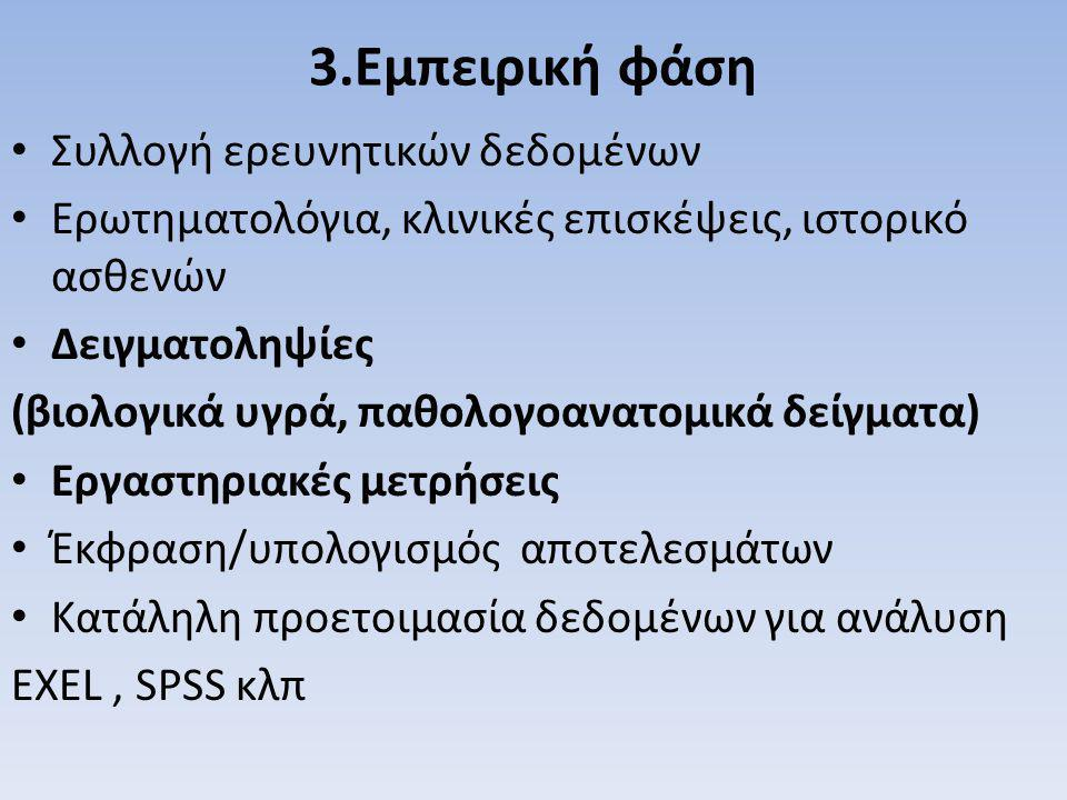 3.Εμπειρική φάση Συλλογή ερευνητικών δεδομένων