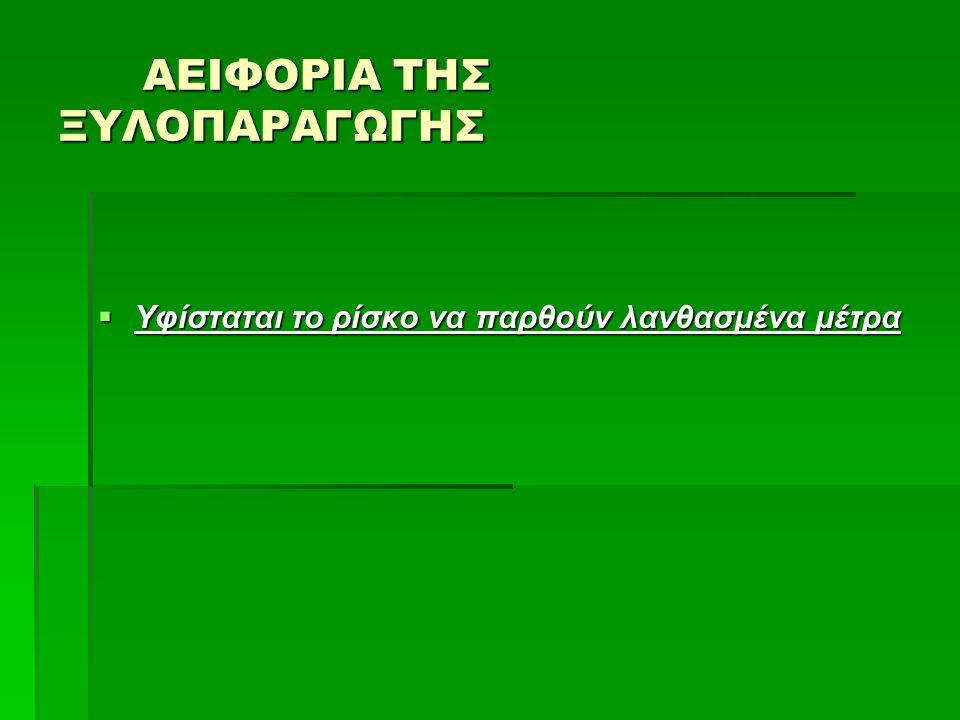 ΑΕΙΦΟΡΙΑ ΤΗΣ ΞΥΛΟΠΑΡΑΓΩΓΗΣ