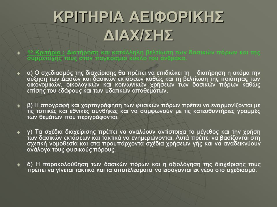 ΚΡΙΤΗΡΙΑ ΑΕΙΦΟΡΙΚΗΣ ΔΙΑΧ/ΣΗΣ