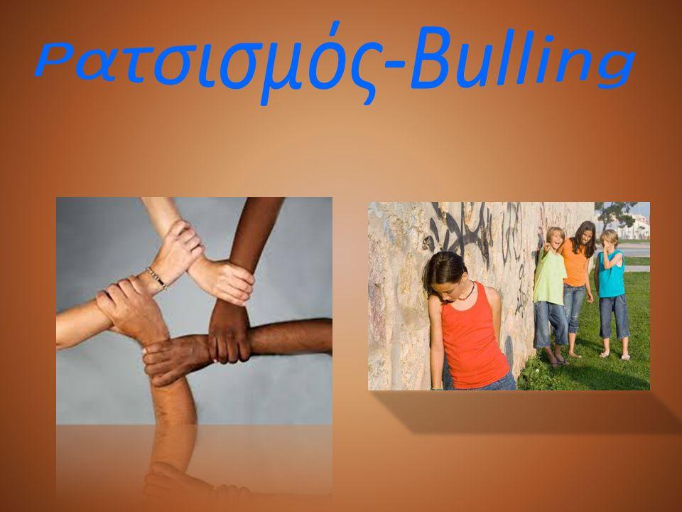 Ρατσισμός-Bulling