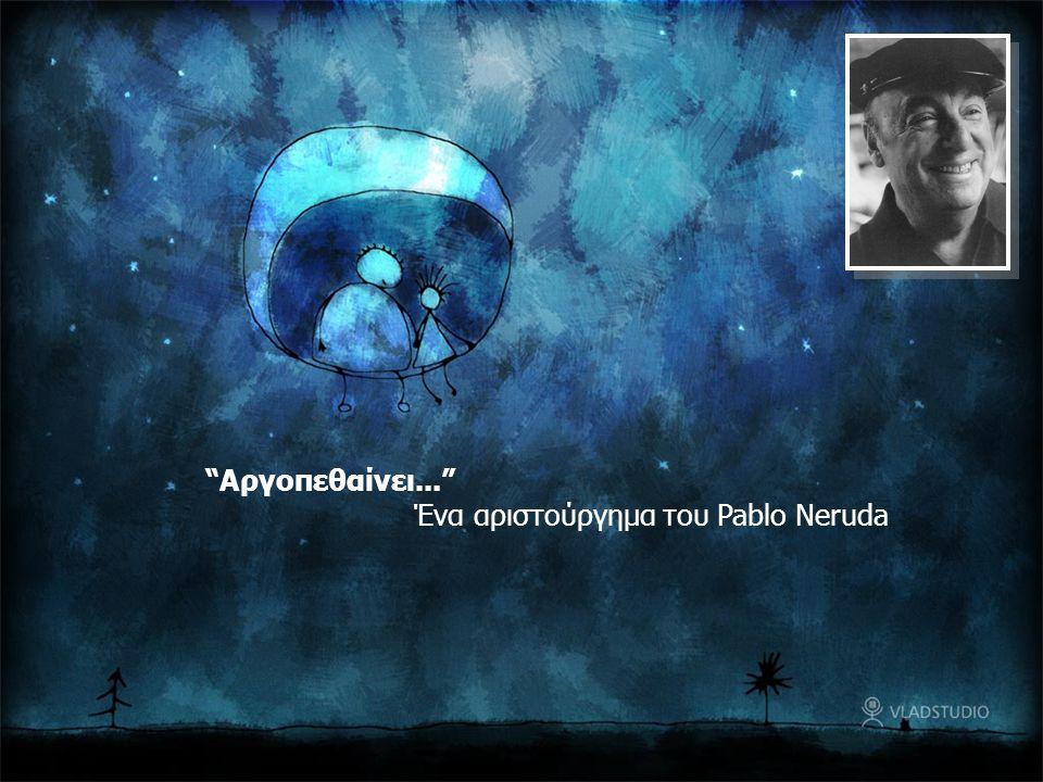 Αργοπεθαίνει... Ένα αριστούργημα του Pablo Neruda