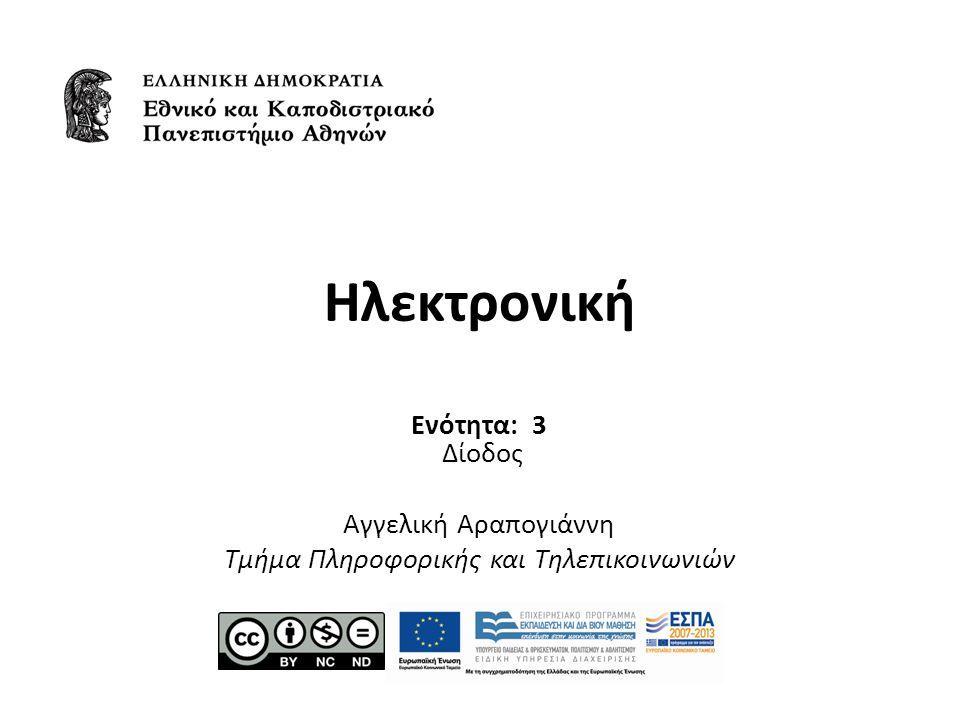 Τμήμα Πληροφορικής και Τηλεπικοινωνιών