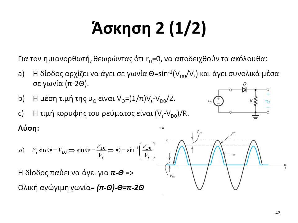 Άσκηση 2 (1/2) Για τον ημιανορθωτή, θεωρώντας ότι rD=0, να αποδειχθούν τα ακόλουθα: