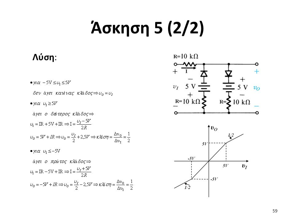 Άσκηση 5 (2/2) Λύση: