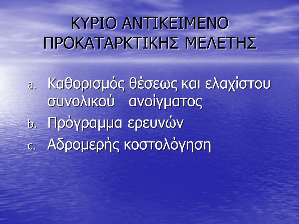 ΚΥΡΙΟ ΑΝΤΙΚΕΙΜΕΝΟ ΠΡΟΚΑΤΑΡΚΤΙΚΗΣ ΜΕΛΕΤΗΣ