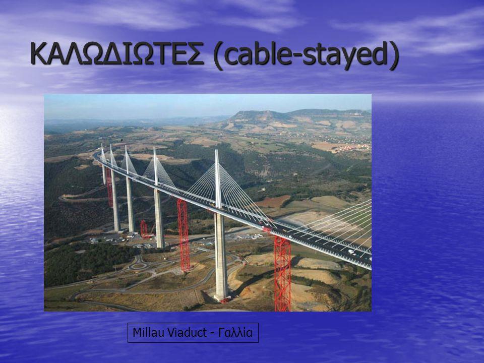 ΚΑΛΩΔΙΩΤΕΣ (cable-stayed)
