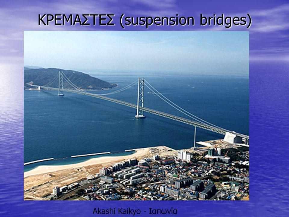 ΚΡΕΜΑΣΤΕΣ (suspension bridges)