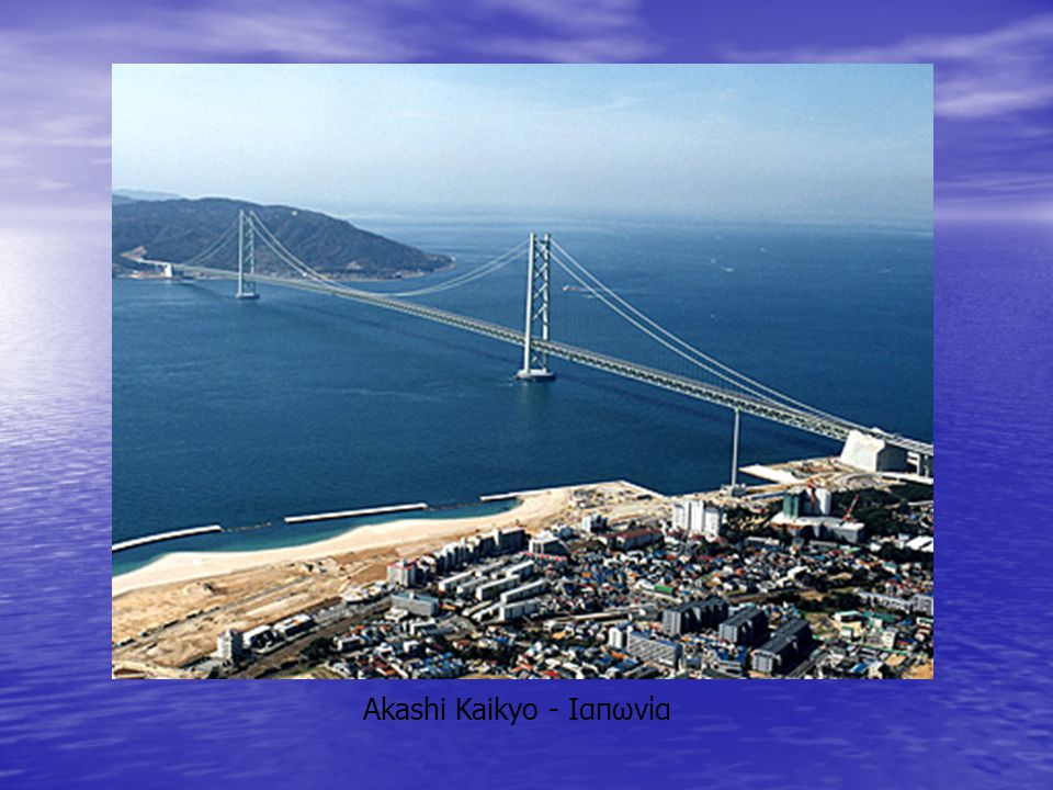 Akashi Kaikyo - Ιαπωνία