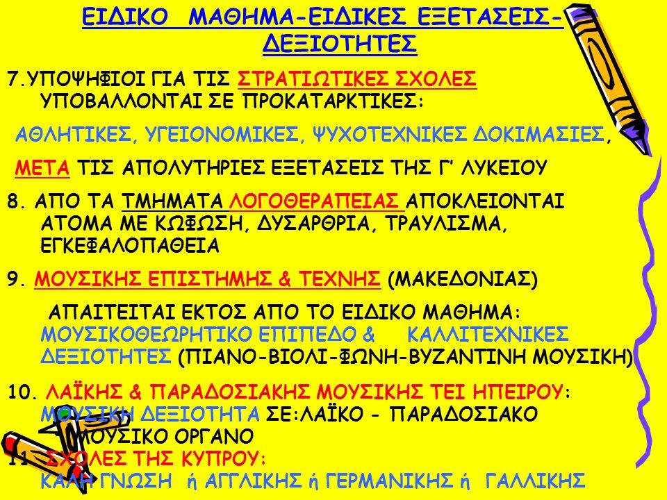 ΕΙΔΙΚΟ ΜΑΘΗΜΑ-ΕΙΔΙΚΕΣ ΕΞΕΤΑΣΕΙΣ-ΔΕΞΙΟΤΗΤΕΣ