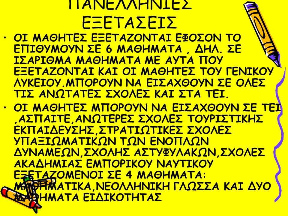 ΠΑΝΕΛΛΗΝΙΕΣ ΕΞΕΤΑΣΕΙΣ