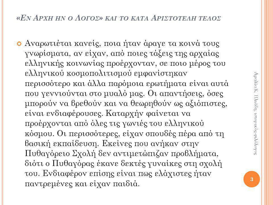 «Εν Αρχη ην ο Λογος» και το κατα Αριςτοτελη τελος