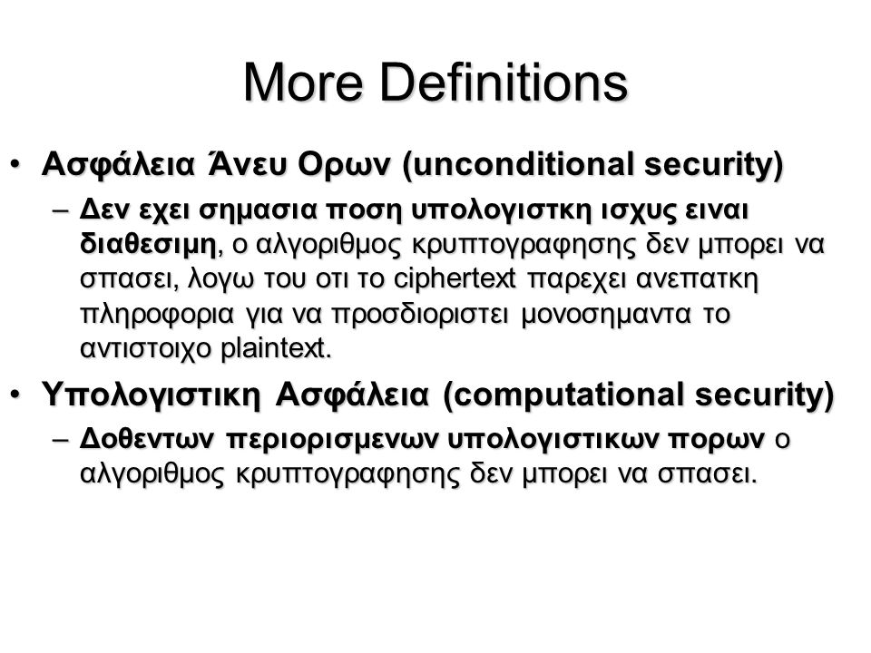 More Definitions Aσφάλεια Άνευ Ορων (unconditional security)