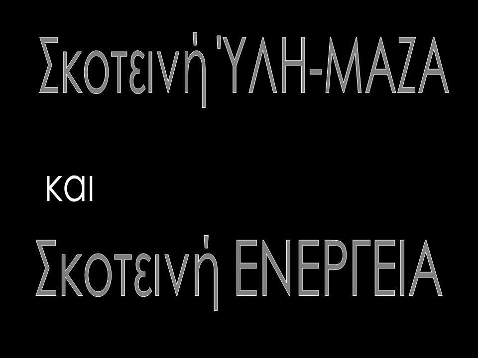 Σκοτεινή ΎΛΗ-ΜΑΖΑ και Σκοτεινή ΕΝΕΡΓΕΙΑ