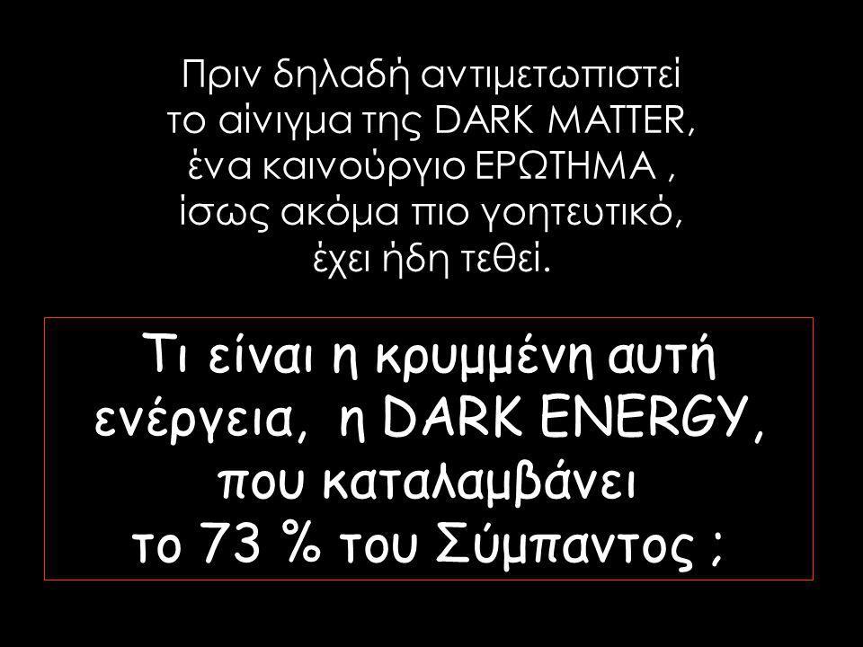 Τι είναι η κρυμμένη αυτή ενέργεια, η DARK ENERGY, που καταλαμβάνει