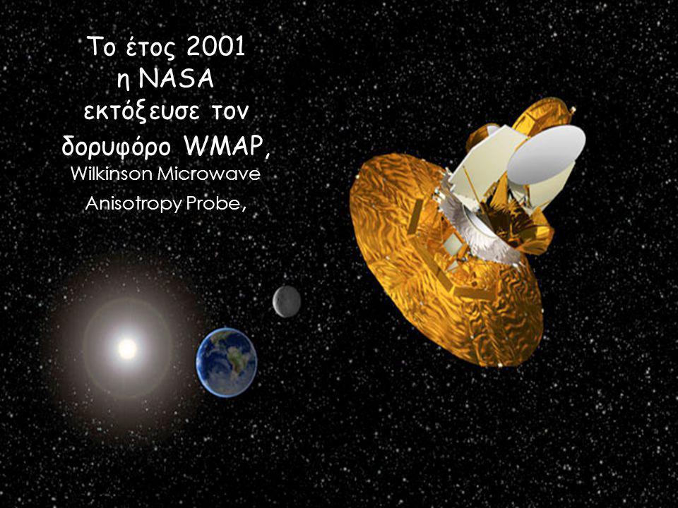η NASA εκτόξευσε τον δορυφόρο WMAP,