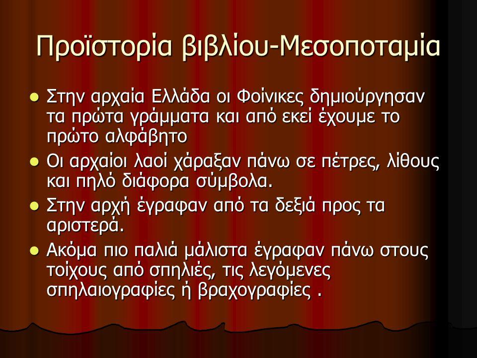 Προϊστορία βιβλίου-Μεσοποταμία