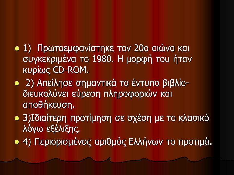 1) Πρωτοεμφανίστηκε τον 20ο αιώνα και συγκεκριμένα το 1980