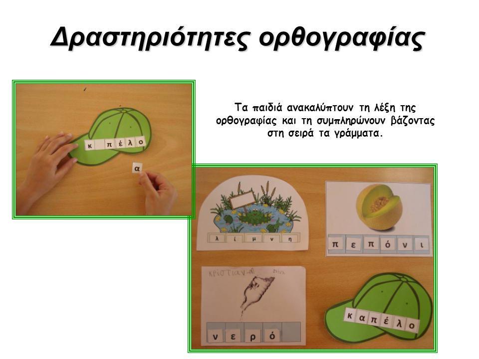 Δραστηριότητες ορθογραφίας