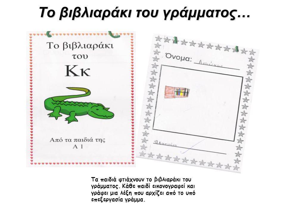 Το βιβλιαράκι του γράμματος…