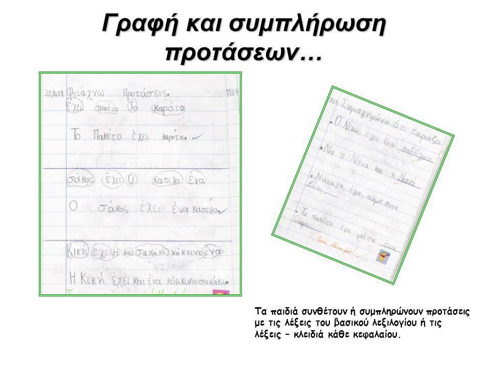 Γραφή και συμπλήρωση προτάσεων…