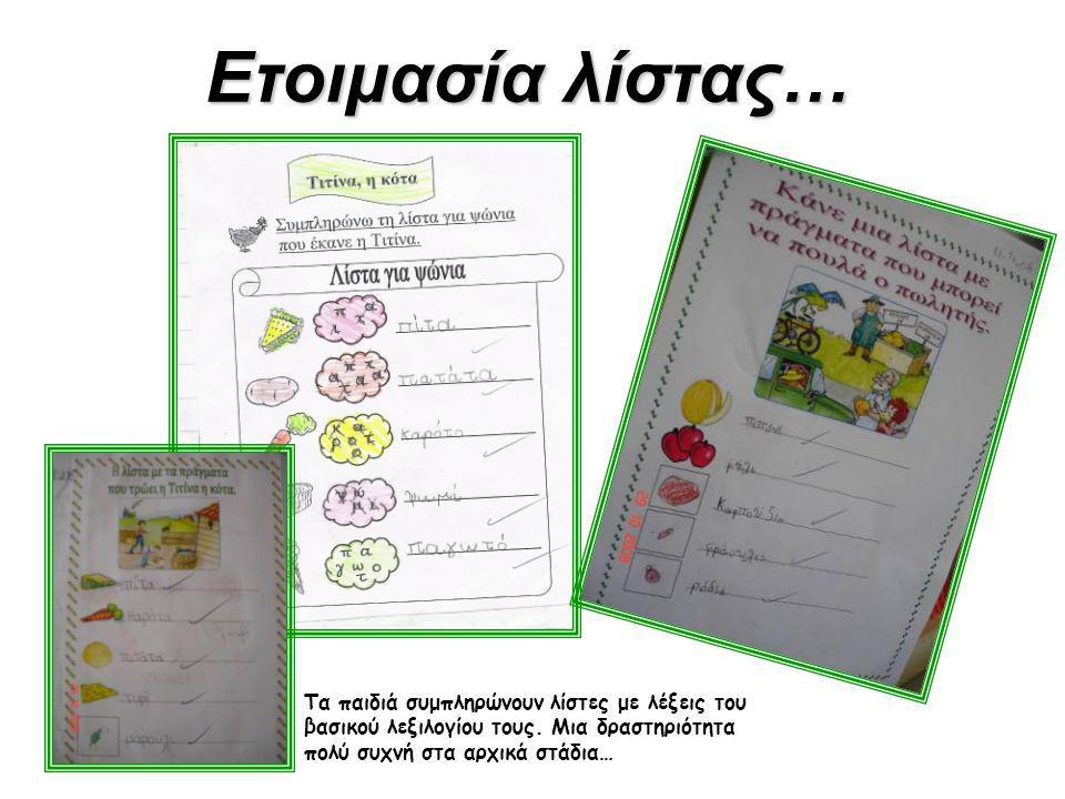 Ετοιμασία λίστας… Τα παιδιά συμπληρώνουν λίστες με λέξεις του βασικού λεξιλογίου τους.