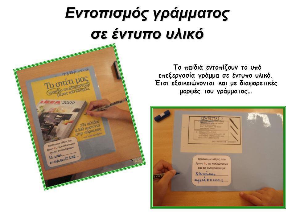 Εντοπισμός γράμματος σε έντυπο υλικό