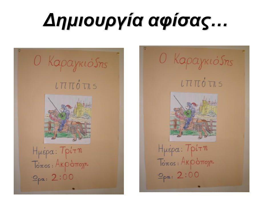 Δημιουργία αφίσας…