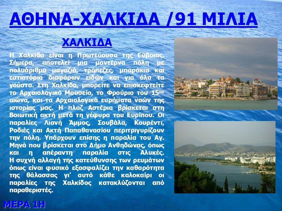 ΑΘΗΝΑ-ΧΑΛΚΙΔΑ /91 ΜΙΛΙΑ ΧΑΛΚΙΔΑ ΜΕΡΑ 1Η