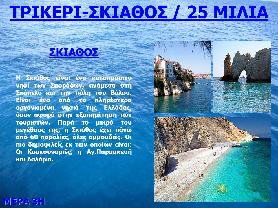 ΤΡΙΚΕΡΙ-ΣΚΙΑΘΟΣ / 25 ΜΙΛΙΑ