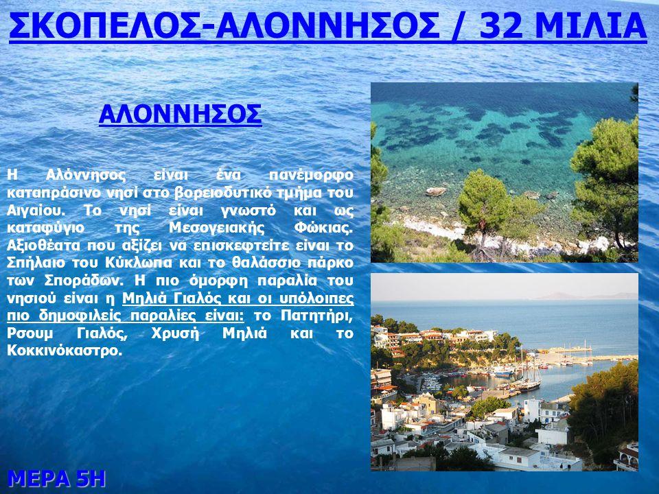 ΣΚΟΠΕΛΟΣ-ΑΛΟΝΝΗΣΟΣ / 32 ΜΙΛΙΑ