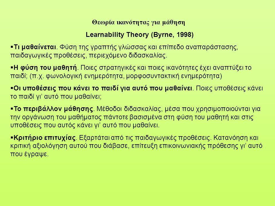 Θεωρία ικανότητας για μάθηση Learnability Theory (Byrne, 1998)