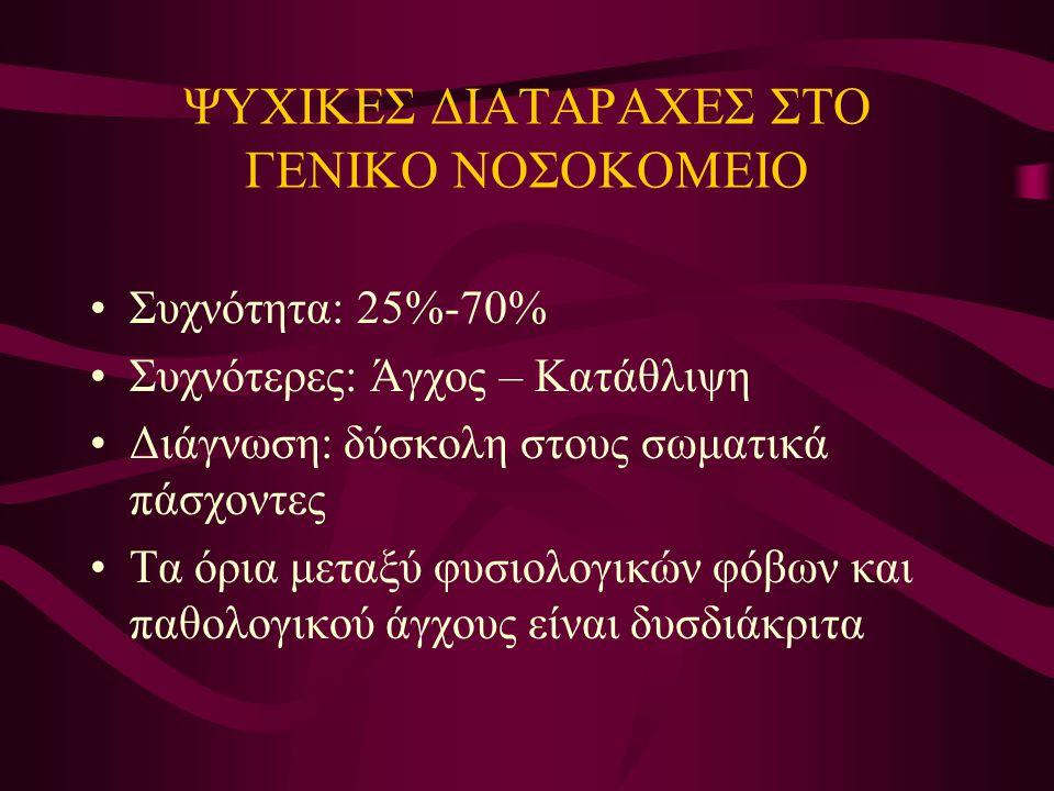 ΨΥΧΙΚΕΣ ΔΙΑΤΑΡΑΧΕΣ ΣΤΟ ΓΕΝΙΚΟ ΝΟΣΟΚΟΜΕΙΟ