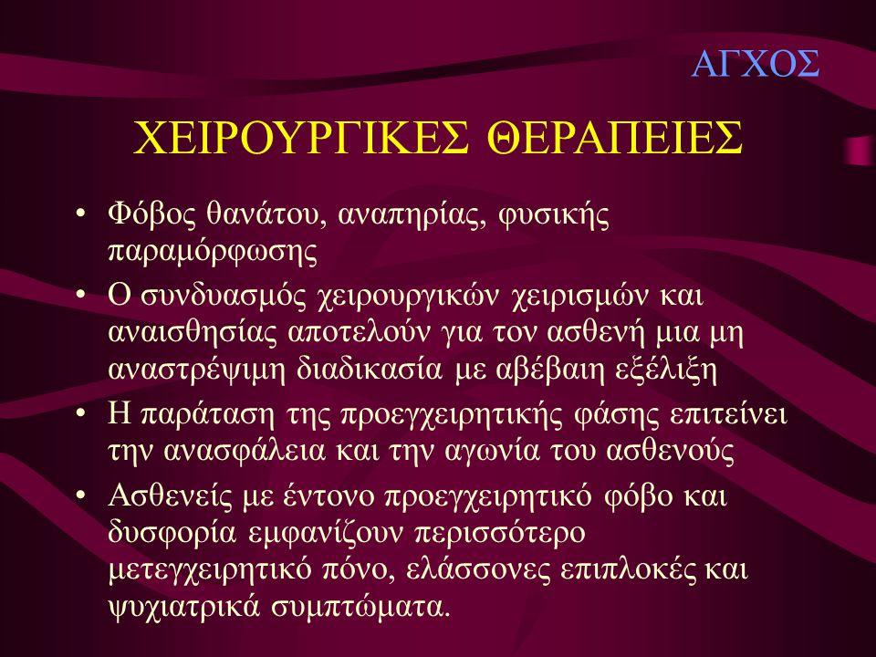 ΧΕΙΡΟΥΡΓΙΚΕΣ ΘΕΡΑΠΕΙΕΣ
