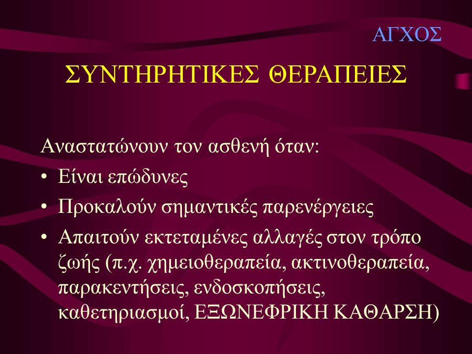 ΣΥΝΤΗΡΗΤΙΚΕΣ ΘΕΡΑΠΕΙΕΣ