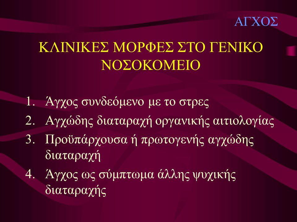 ΚΛΙΝΙΚΕΣ ΜΟΡΦΕΣ ΣΤΟ ΓΕΝΙΚΟ ΝΟΣΟΚΟΜΕΙΟ