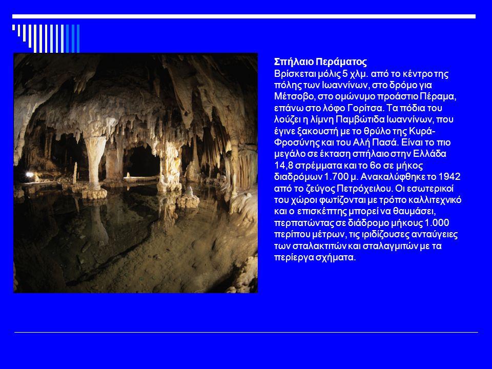 Σπήλαιο Περάματος Βρίσκεται μόλις 5 χλμ