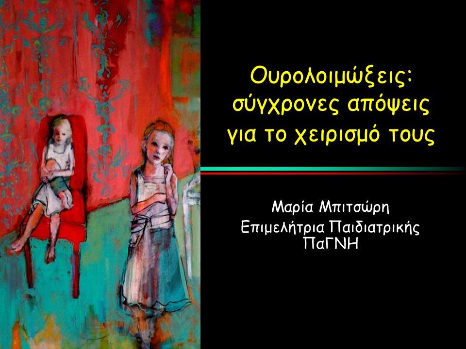 Μαρία Μπιτσώρη Επιμελήτρια Παιδιατρικής ΠαΓΝΗ