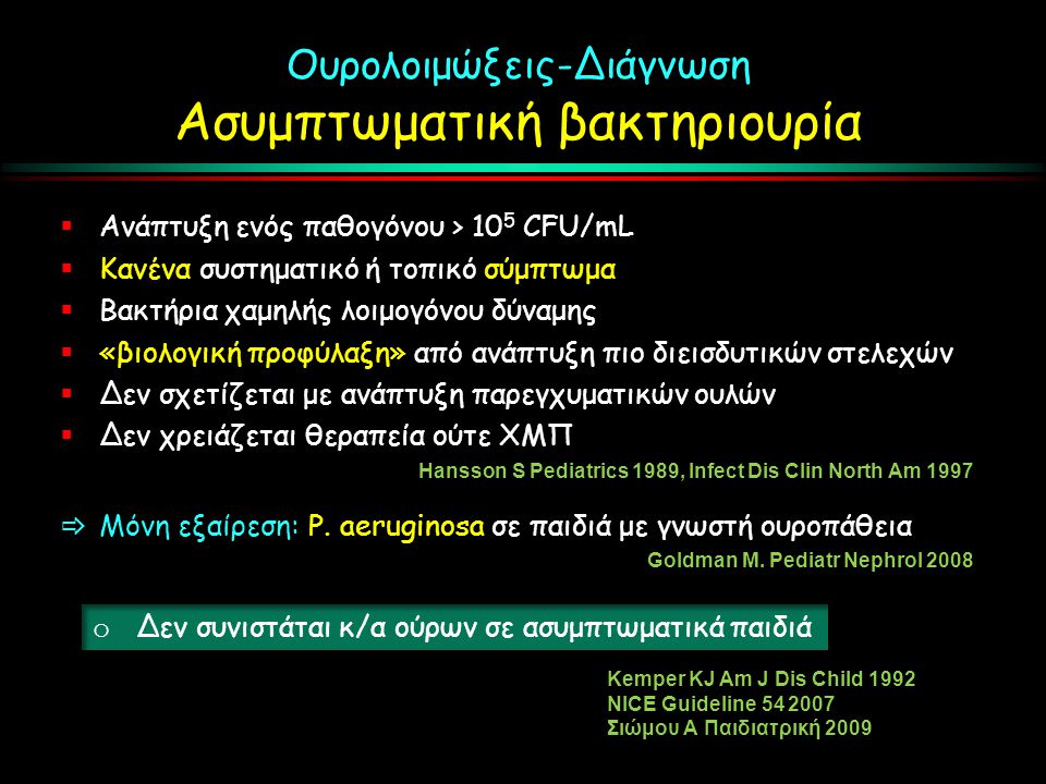 Ουρολοιμώξεις-Διάγνωση Ασυμπτωματική βακτηριουρία