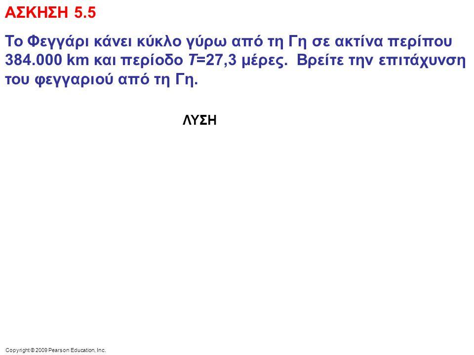 ΑΣΚΗΣΗ 5.5