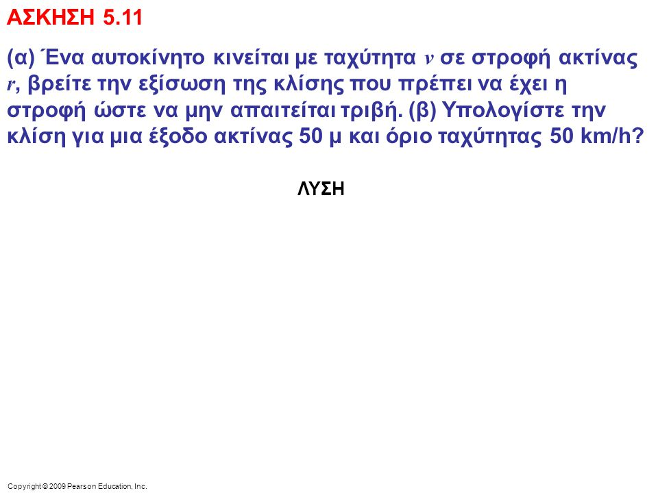ΑΣΚΗΣΗ 5.11