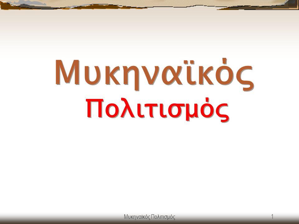 Mυκηναϊκός Πολιτισμός