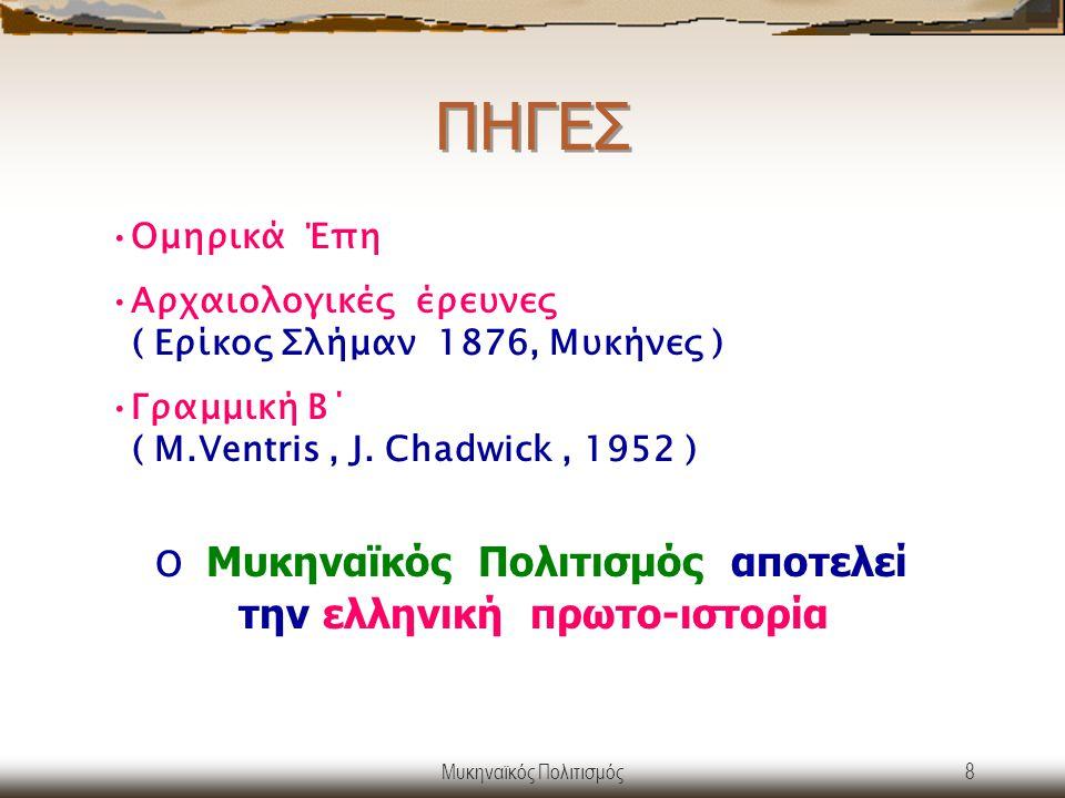 O Μυκηναϊκός Πολιτισμός αποτελεί την ελληνική πρωτο-ιστορία